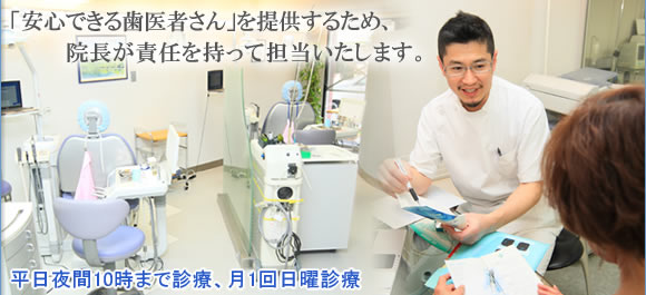 保土ヶ谷 歯科 歯医者 インプラント レーザー治療 横浜市